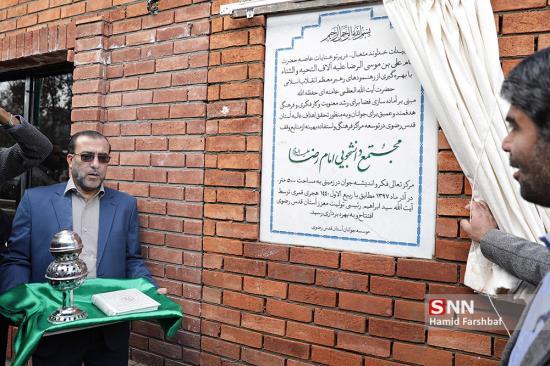 افتتاح مجتمع دانشجویی امام رضا(ع)